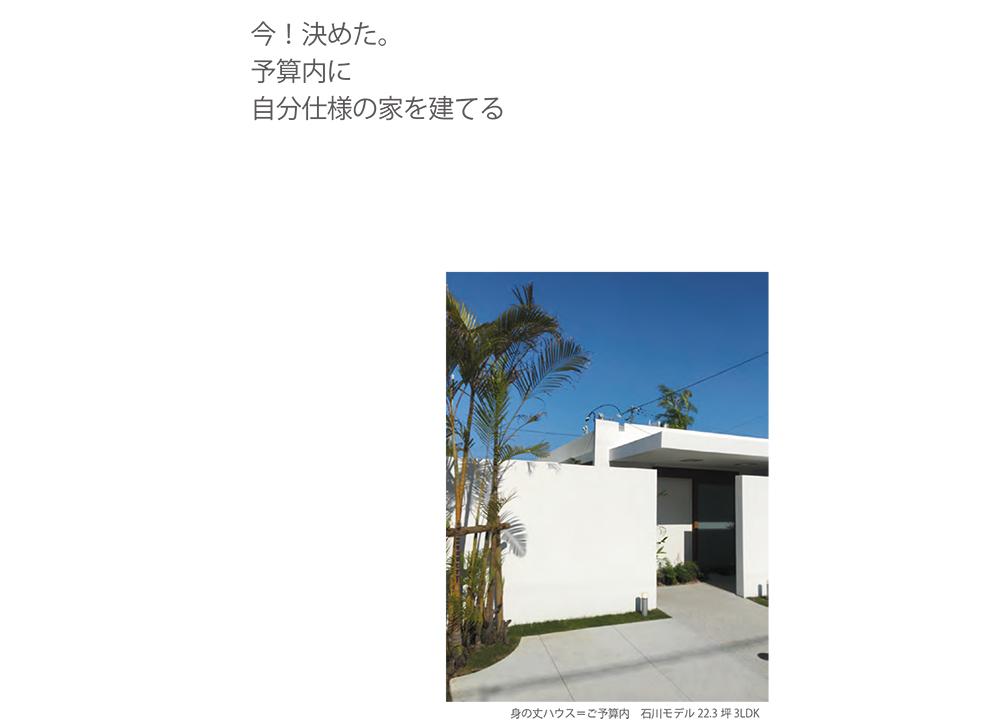 第2回石川モデル 2棟見比べ見学会