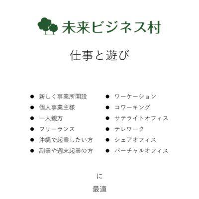 「ワーケーション」や「沖縄で事務所開設」などに最適!の画像