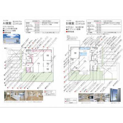 第2回石川モデル 2棟見比べ見学会の画像