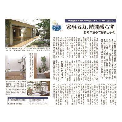 タイムス住宅新聞、週刊かふう、沖縄スタイルの画像