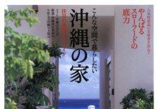 沖縄スタイル-の画像