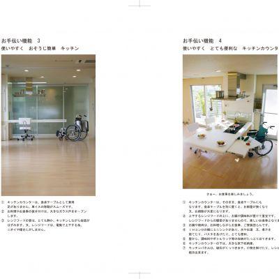 二世帯住宅を お考えの方の画像