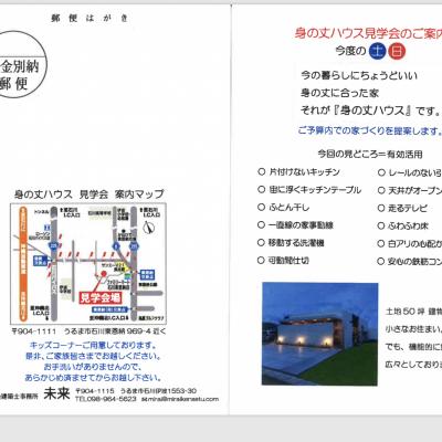 豆知識 葉書より 使いやすくお掃除簡単の画像
