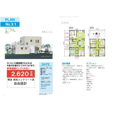 マイホームプランと建築費の画像